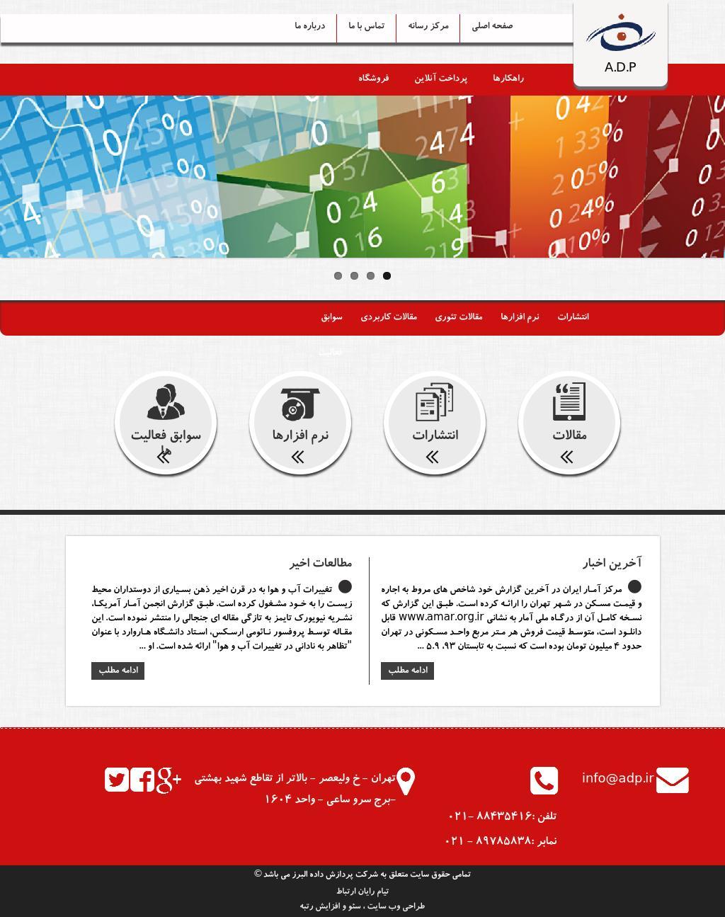 طراحی وب سایت شرکت پردازش داده البرز