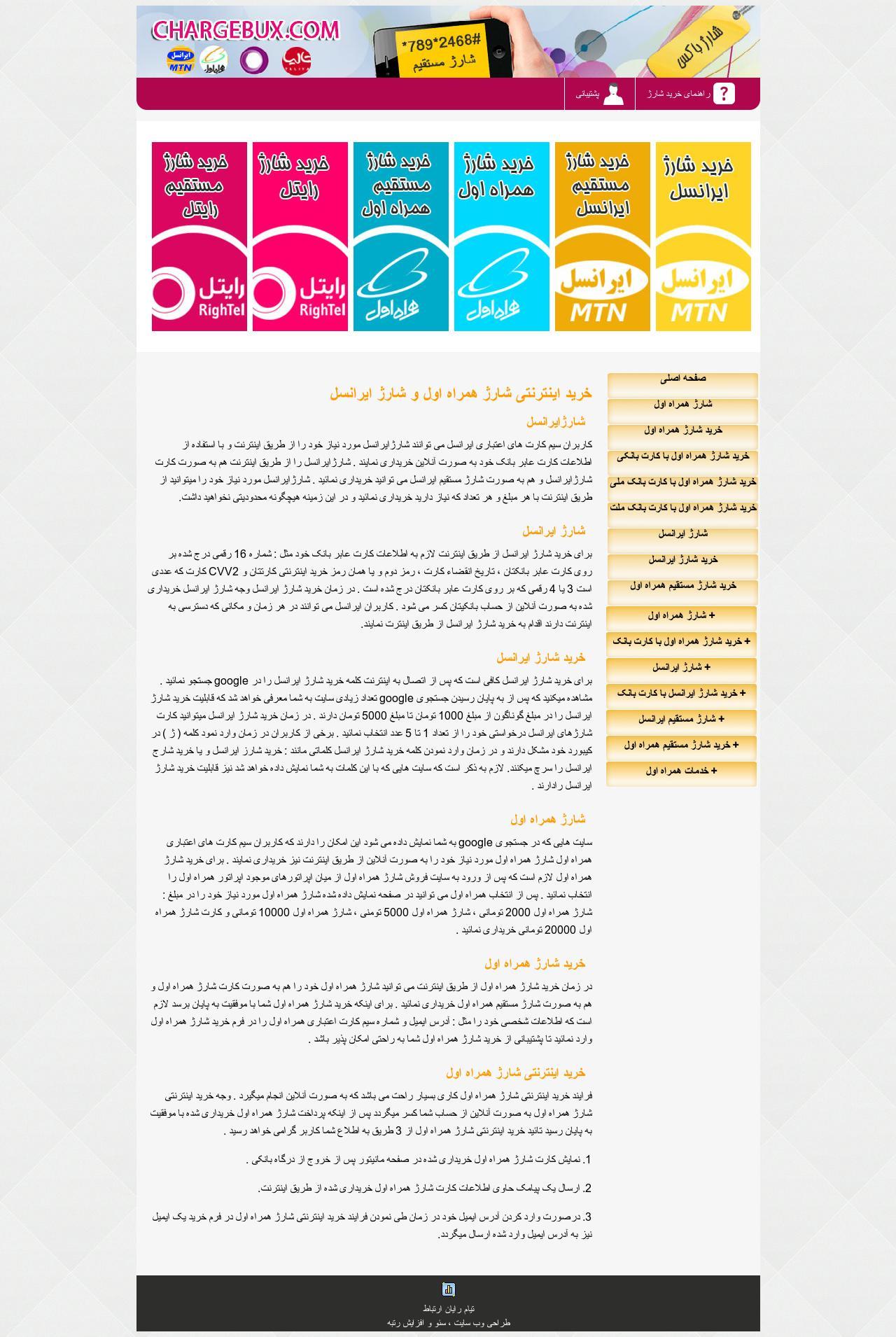طراحی وب سایت فروشگاه شارژ باکس