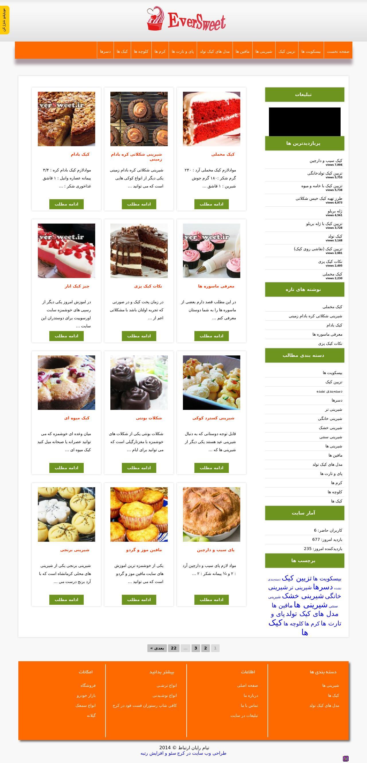 سایت کیک پزی و شیرینی پزی
