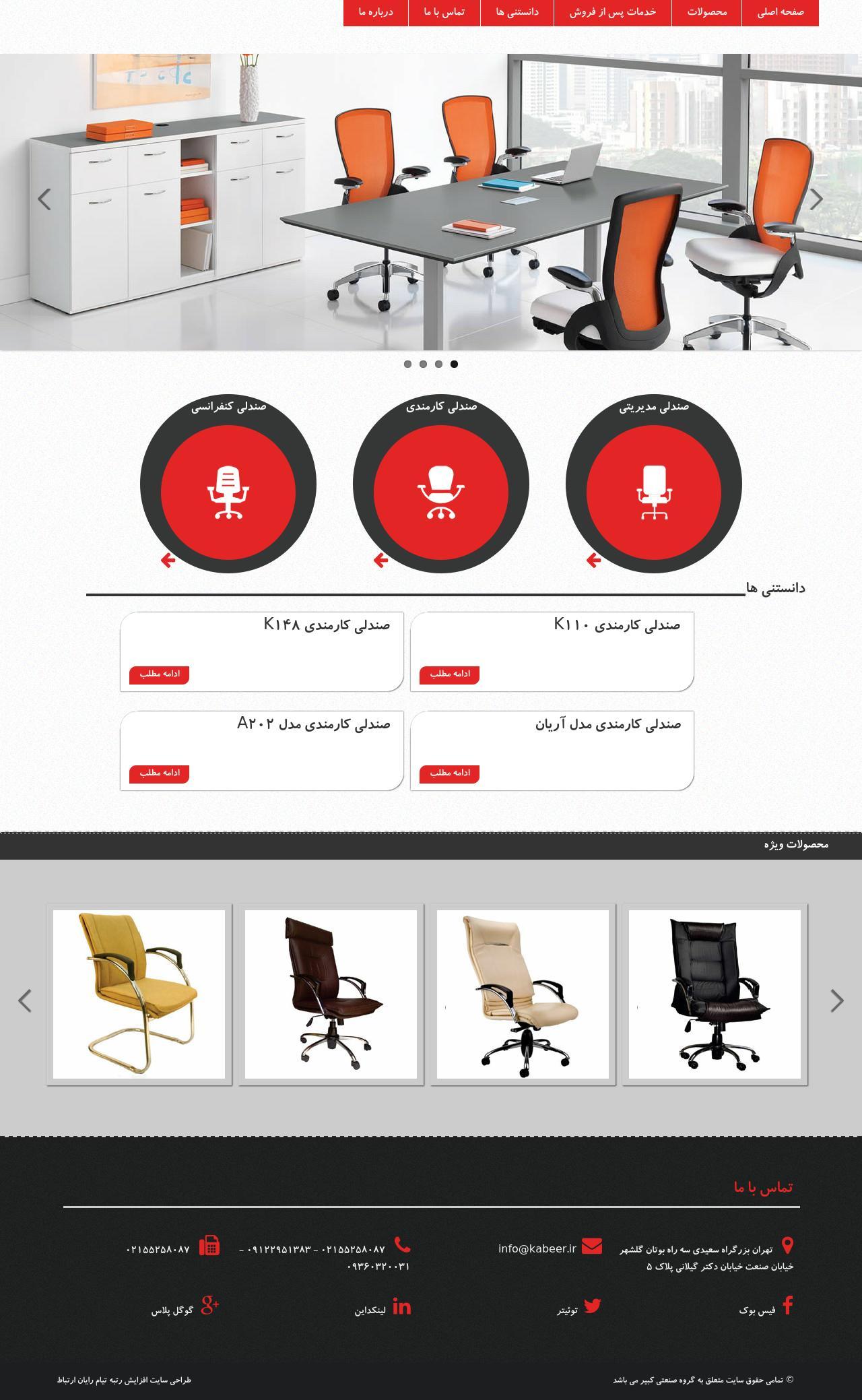طراحی وب سایت و سئو کبیر تولید کننده صندلی اداری