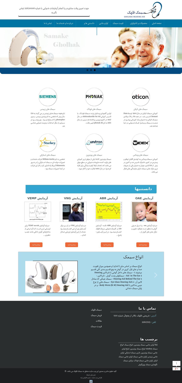 طراحی و سئو سایت سمعک قلهک