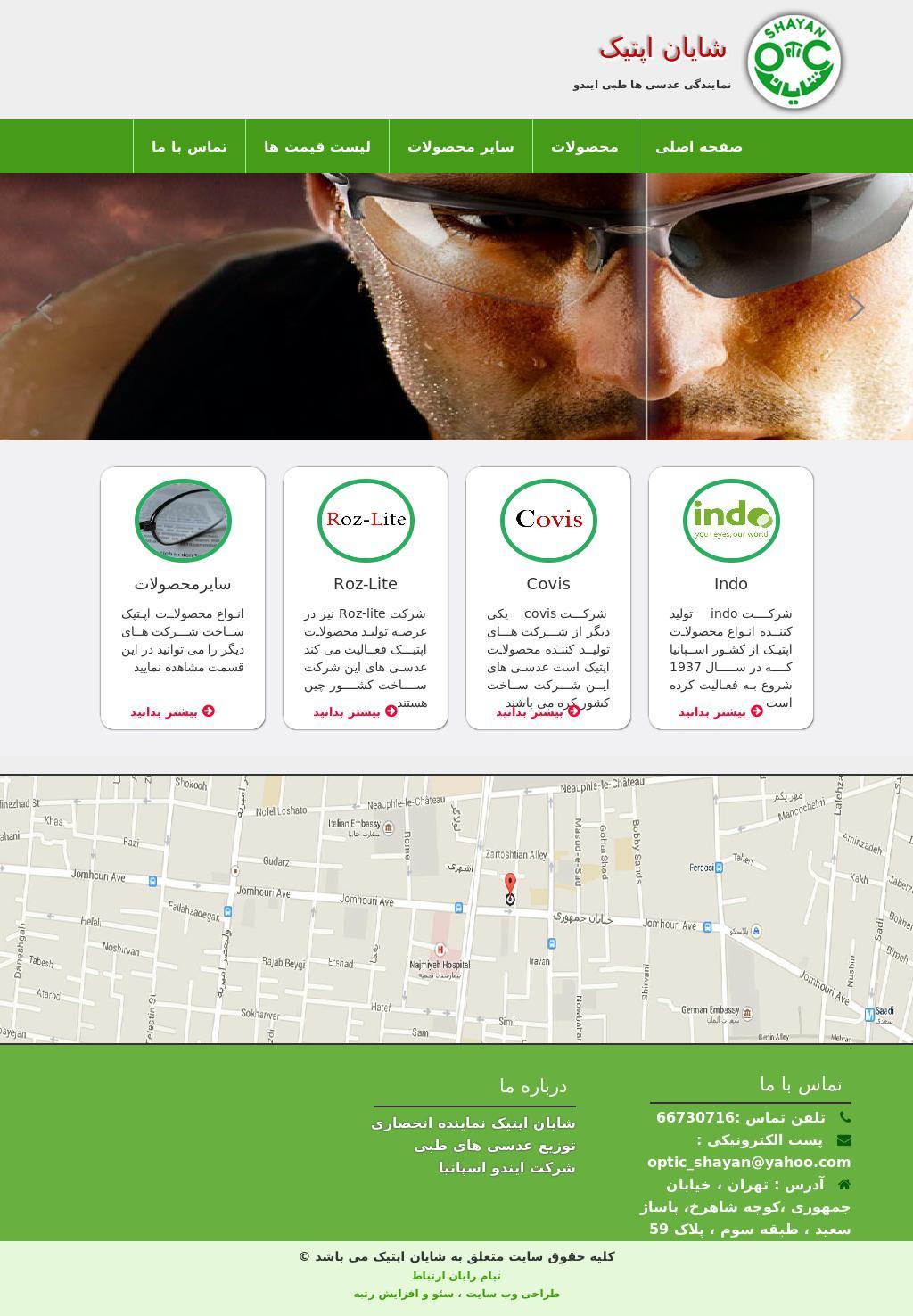 طراحی سایت شایان اپتیک