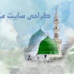 طراحی سایت مذهبی در کرج