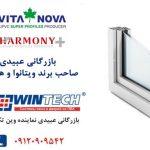 پنجره دوجداره بازرگانی عبیدی| وین تک، هارمونی، ویتانوا